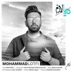 دانلود آهنگ دریا لازم از محمد لطفی