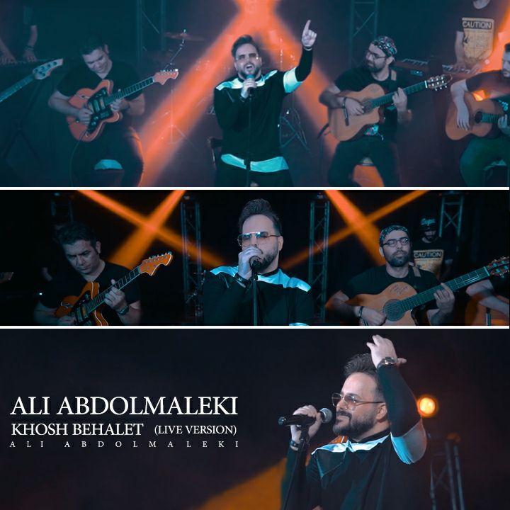 دانلود اجرای زنده آهنگ علی عبدالمالکی به نام خوش به حالت