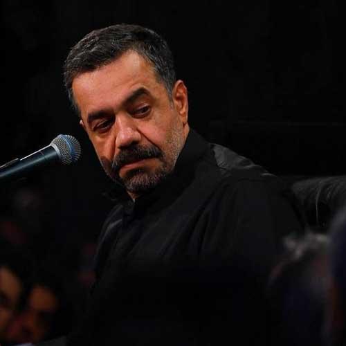 دانلود نوحه محمود کریمی به نام صدای گریه میاد از پس پرچین دلامون