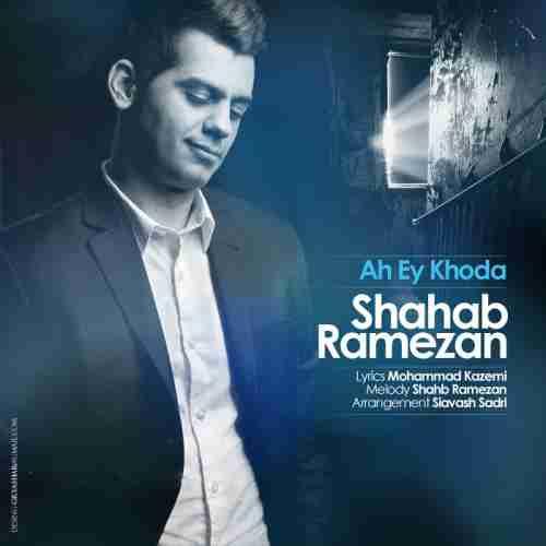 دانلود آهنگ جدیدشهاب رمضانبه نام آه ای خدا