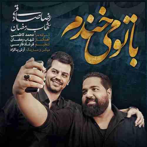دانلود آهنگ جدیدشهاب رمضان و رضا صادقی به نام با تو میخندم
