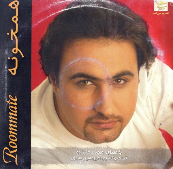 دانلود آهنگ جدیدمحمد علیزاده به نام یادلار