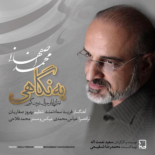دانلود آهنگ جدیدمحمد اصفهانیبه نامبه نگاهی
