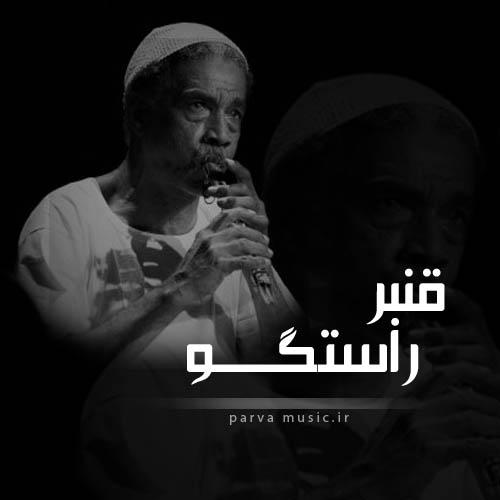 دانلود آهنگ قنبر راستگو به نام مش احمد