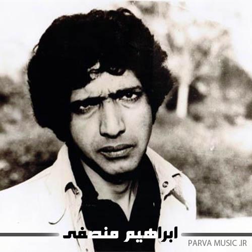دانلود آهنگ ابراهیم منصفیبه نام دگم تنهام