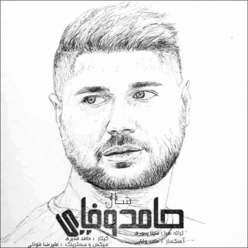 دانلود آهنگ جدید حامد وفایی به نام شال