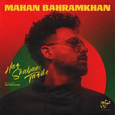 دانلود آهنگ جدید ماهان بهرام خان به نام هر شبم تاریکه