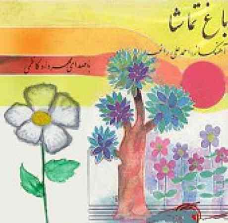 دانلود آهنگ مهرداد کاظمیبه نام شیراز