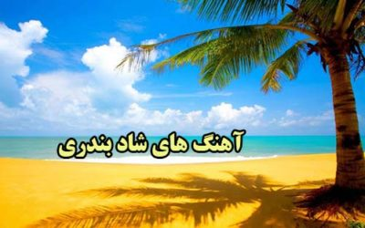 دانلود آهنگ روح الله قلندری به نام چادرت رو دیدم از سرت افتاده