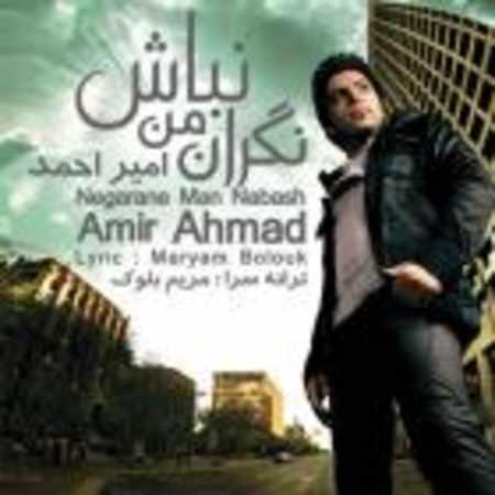 دانلود آهنگ امیر احمد به نام نگران من نباش