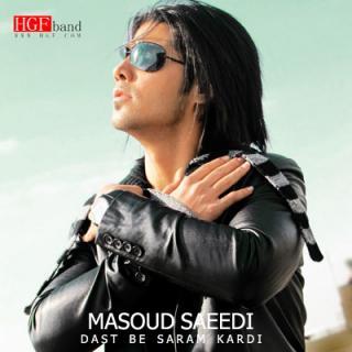 دانلود آهنگ مسعود سعیدی به نامدست به سرم
