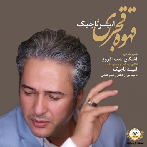 دانلود آهنگ جدید امیر تاجیک به نام قهوه قجری