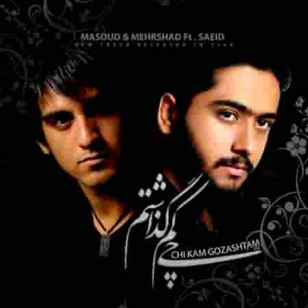 دانلود آهنگ مسعود و مهرشاد به نام من همیشه با تو هستم