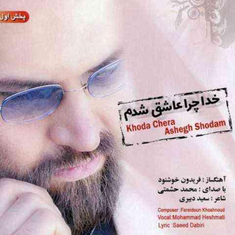 دانلود آهنگ محمد حشمتی به نام خدا چرا عاشق شدم من