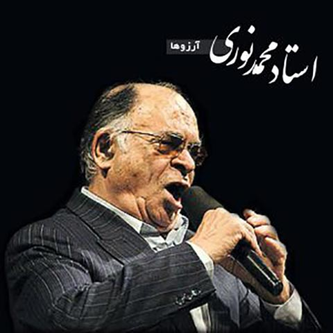 دانلود آهنگ بیکلام محمد نوری به نام آرزوها