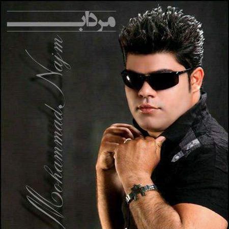 دانلود آهنگ محمد نجم به نام خواب محال