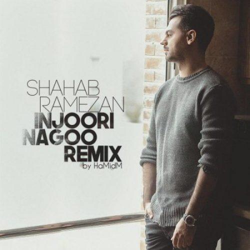 دانلود ریمیکس جدید شهاب رمضان به نام اینجوری نگو