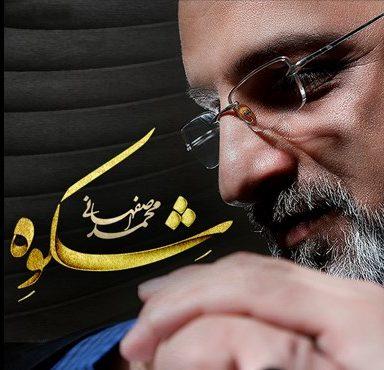 دانلود آهنگ جدید محمد اصفهانی به نام شکوه