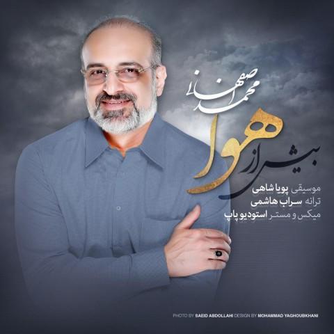دانلود آهنگ جدیدمحمد اصفهانیبه نامبیش از هوا