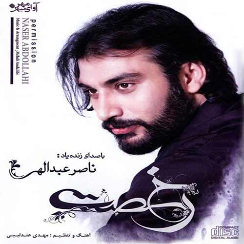 دانلود آهنگ ناصر عبداللهی به نام راز مبهم