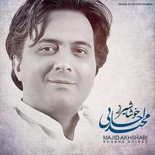 دانلود آهنگ جدیدمجید اخشابیبه نامخوشا شیراز