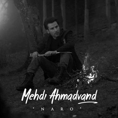 دانلود موزیک ویدیو جدیدمهدی احمدوندبه نامنرو