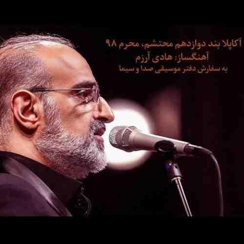 دانلود آهنگ جدیدمحمد اصفهانیبه نام محرم 98