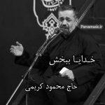 دانلود نوحهخدایا ببخش از حاج محمود کریمی