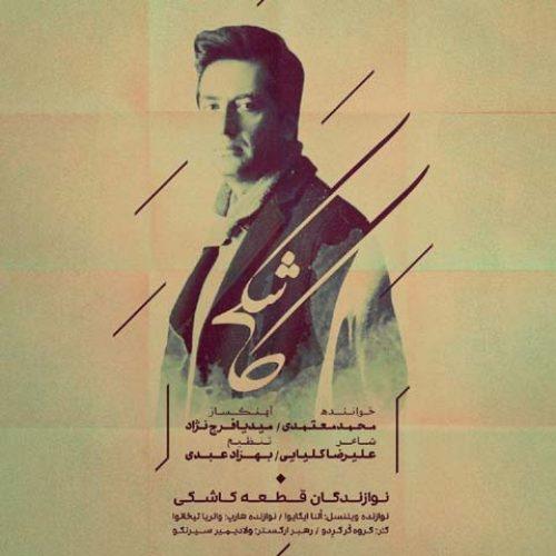 متن آهنگ محمد معتمدیبه نامکاشکی