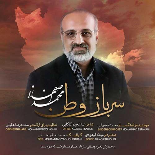 دانلود آهنگ جدیدمحمد اصفهانیبه نامسرباز وطن