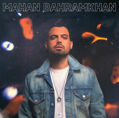 بیوگرافی ماهان بهرام خان
