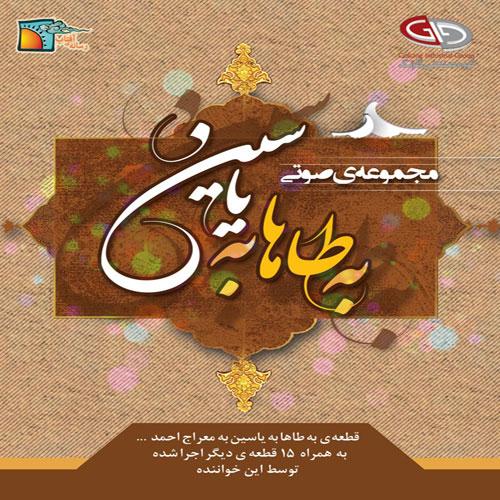 دانلود آهنگ جدید علی فانیبه نام بشتاب ای منجی عالم
