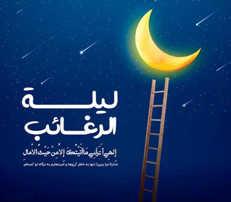 دانلود مداحی سید رضا نریمانی به نام لیله الرغائب