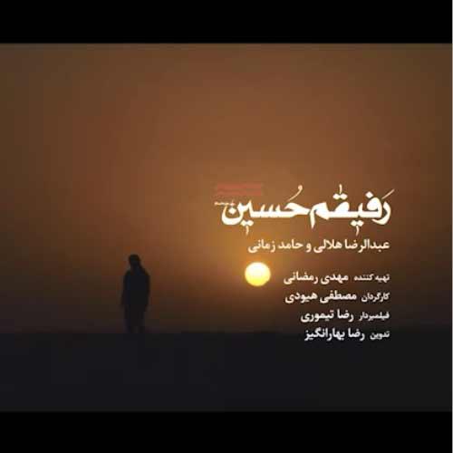 کد پیشواز آهنگ حامد زمانی وعبدالرضا هلالیبه نام رفیقم حسین