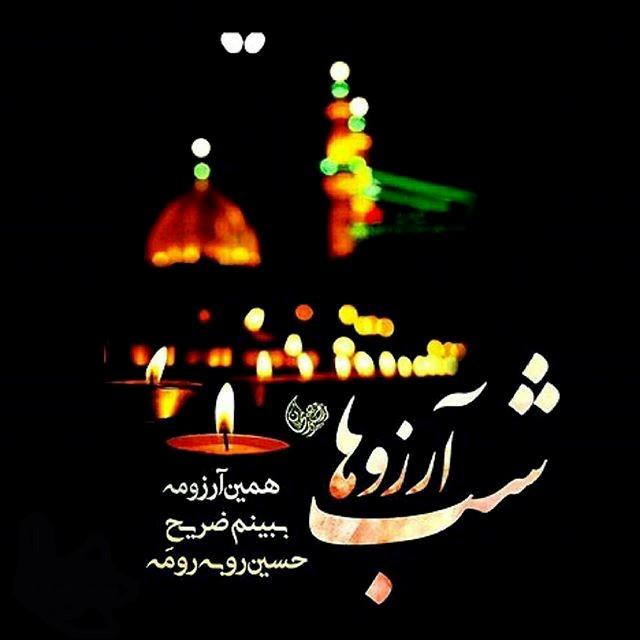 دانلود مداحی حسین طاهری به نام شب آرزوها همین آرزومه