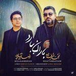 دانلود آهنگ باران ببارد از حجت اشرف زادهورضا رشیدپور