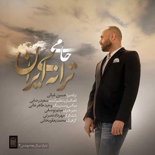 دانلود آهنگ جدیدحمید حامیبه نامترانه ی ایران