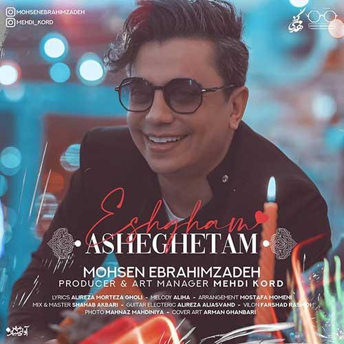 دانلود آهنگ جدیدمحسن ابراهیم زادهبه نامعشقم عاشقتم