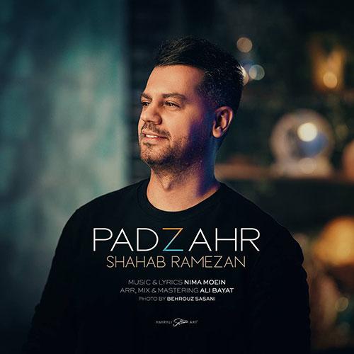دانلود آهنگ جدیدشهاب رمضانبه نامپادزهر