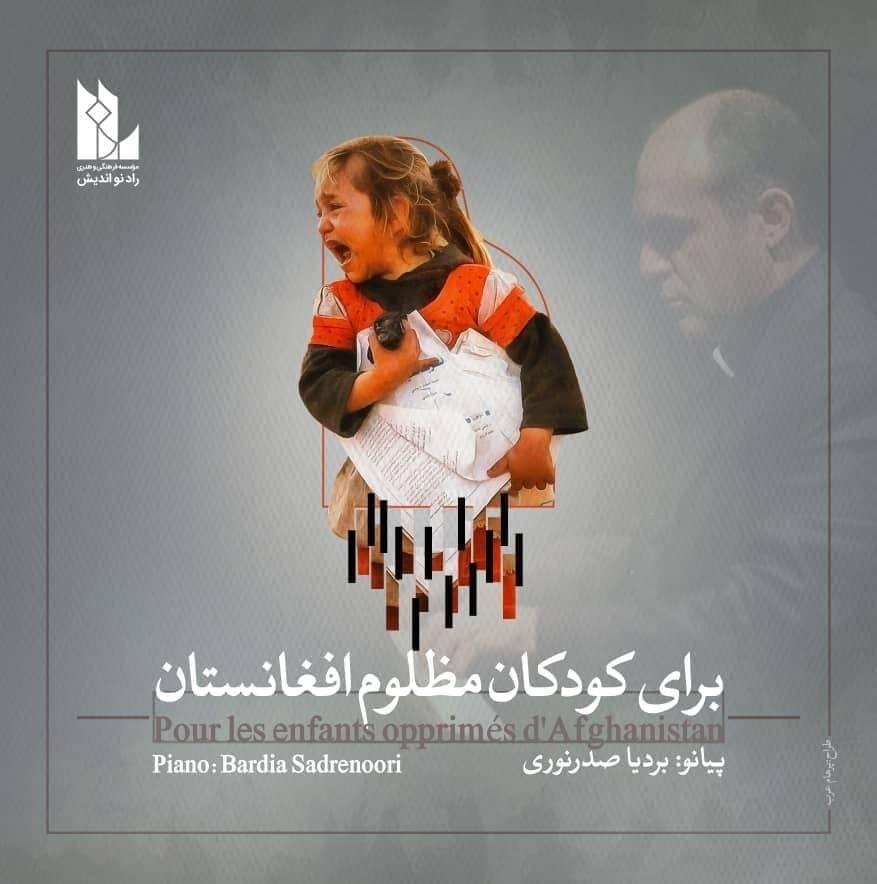 بردیا صدرنوری تک آهنگ کودک افغان را منتشر کرد