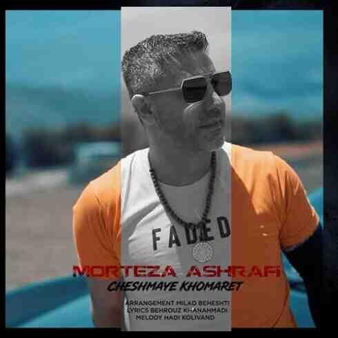 دانلود آهنگ جدید مرتضی اشرفی به نام چشمای خمارت