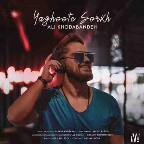 دانلود آهنگ جدید علی خدابنده به نام یاقوت سرخ