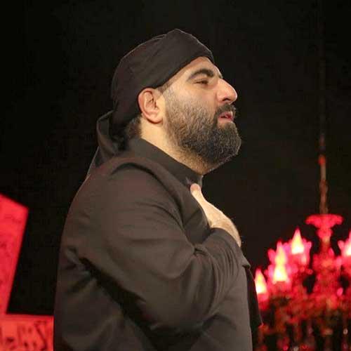 دانلود مداحی امیر کرمانشاهی به نام همیشه درد و دل کردم همیشه غصمو خوردی