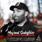آهنگ زندگی خودمه از مسعود صادقلو