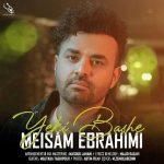 آهنگ یکی باشه از میثم ابراهیمی