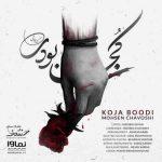آهنگ کجا بودی از محسن چاوشی